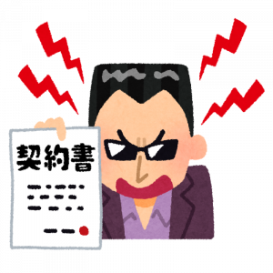 keiyakusyo_tsukitsukeru